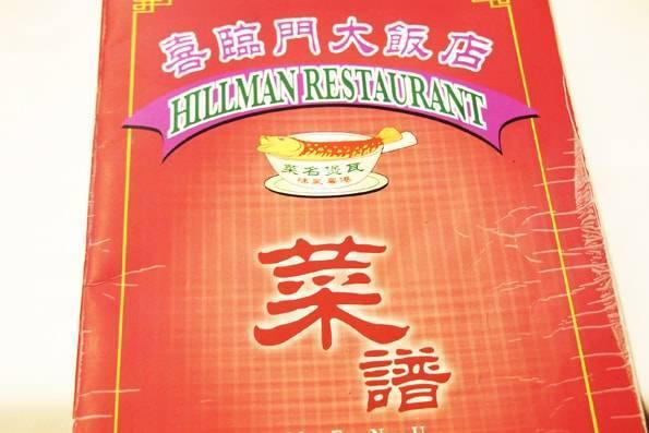 ヒルマンレストランのペーパーチキン