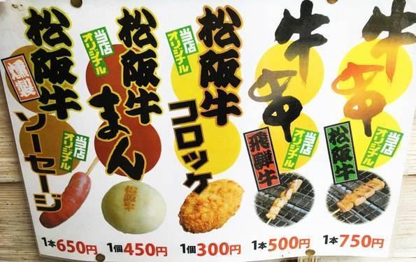 三重県のグルメといえば「松阪牛」